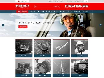 פישלס - Icom
