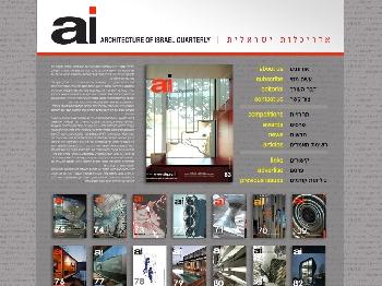 מגזין אדריכלות ישראלית